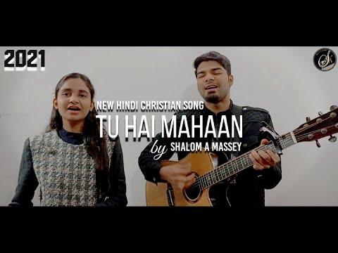 NEW HINDI CHRISTIAN SONG 2021 | TU HAI MAHAAN OFFICIAL MUSIC VIDEO | SHAHEEN & SHALOM A MASSEY |
