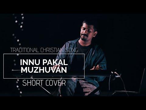 INNU PAKAL MUZHUVAN | ഇന്നുപകൽ മുഴുവൻ | MALAYALAM CHRISTIAN SONG | SHORT COVER