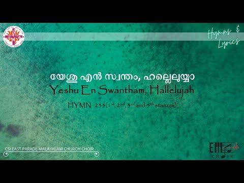 യേശു എൻ സ്വന്തം ഹല്ലേലൂയ   Yeshu En Swantham Hallelujah  - CSI East Parade Malayalam Choir Bangalore
